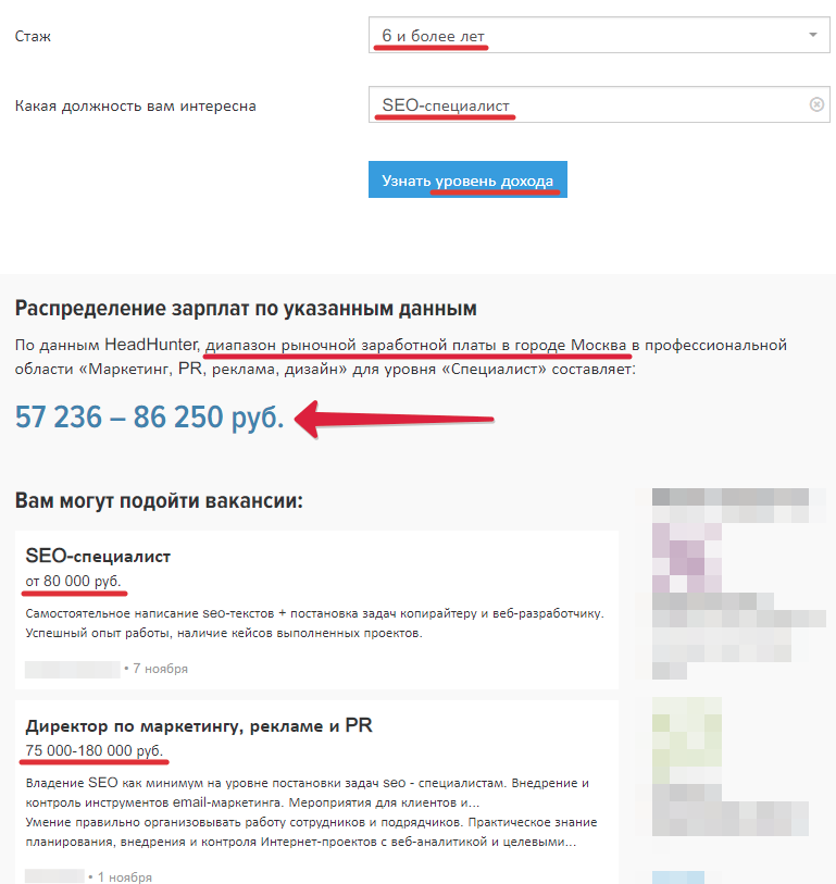 8691a828bd2f Посмотрите какая средняя з п в Москве SEO-специалиста в штате с опытом от 6  и более лет   И Вы поймете, что мои цены за SEO услуги гораздно дешевле!